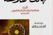 AL-GHOZALI ATAUKAH AL-GHOZZALI?