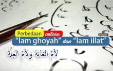 "PERBEDAAN ANTARA ""LAM GHOYAH"" DAN ""LAM ILLAT"" (لاَمُ الغَايَة وَلاَمُ العِلَّة)"