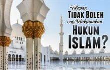 KAPAN TIDAK BOLEH MELAKSANAKAN HUKUM ISLAM?