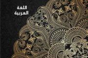 DHOMIR FASHLI (ضَمِيْرُ الْفَصْلِ)