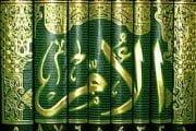 MENGENAL KITAB-KITAB FIKIH INDUK MADZHAB ASY-SYAFI'I