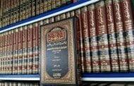 JASA KITAB AL-BADRUL MUNIR DALAM MADZHAB SYAFI'I