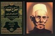 PENGARUH NAWAWI Al-JAWI DALAM KAJIAN SYAFI'IYYAH DI INDONESIA