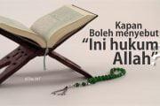 """KAPAN BOLEH MENYEBUT """"INI HUKUM ALLAH""""?"""