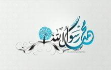 REFERENSI MENGKAJI NAMA-NAMA NABI MUHAMMAD ﷺ